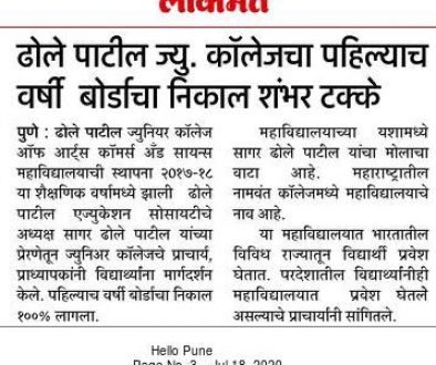 Jr college result news